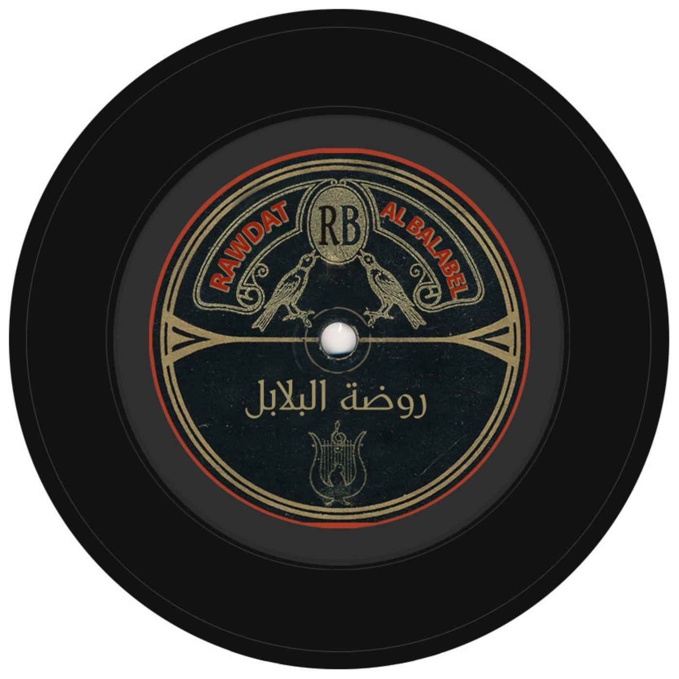 """روضة البلابل"" - ""Rawdat al-Balabel"" by AMAR"